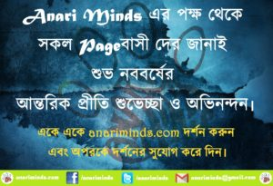 AnariMinds_Beng_New_Year